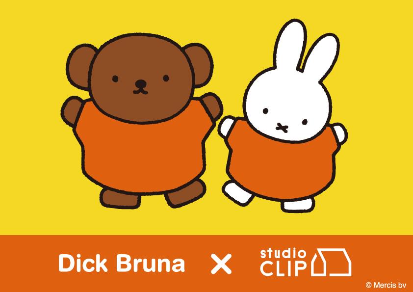 「Dick Bruna × studio CLIP」毎年人気のコラボアイテムに新作が登場!